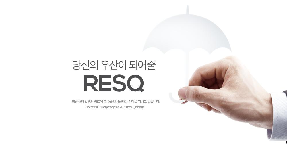 당신의 우산이 되어줄 레스큐(RESQ), 비상사태 발생시 빠르게 도움을 요청하려는 의미를 지니고 있습니다. 'Request Emergency aid & Safety Quickly'